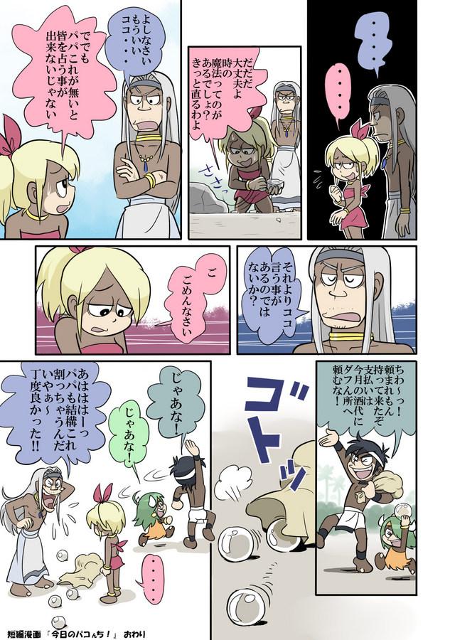 700今日のパコんち!-2.jpg