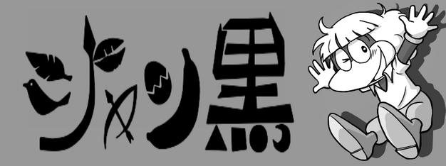 ロゴ11.png